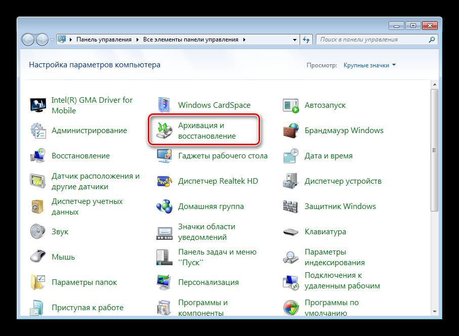 Pereyti-v-razdel-Arhivatsiya-i-vosstanovlenie-v-Windows-7.png