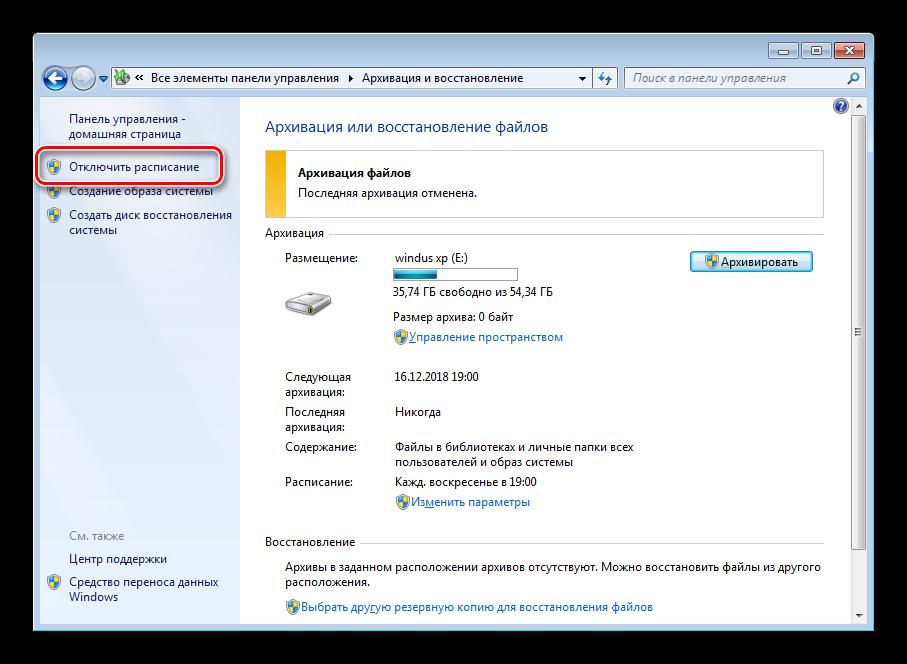 Otklyuchit-raspisanie-arhivatsii-v-Windows-7.png