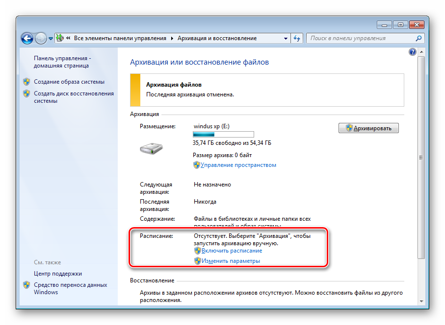 Proverit-raspisanie-arhivatsii-v-Windows-7.png