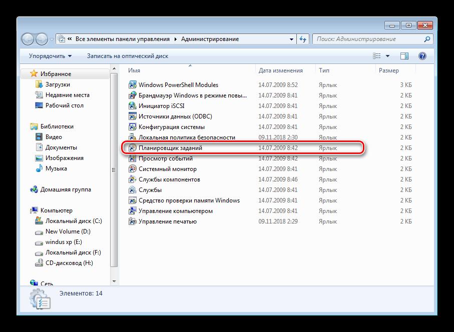 Pereyti-k-planirovshhiku-zadaniy-v-Windows-7.png
