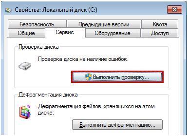 19113812304-proverka-zhestkogo-diska.jpg