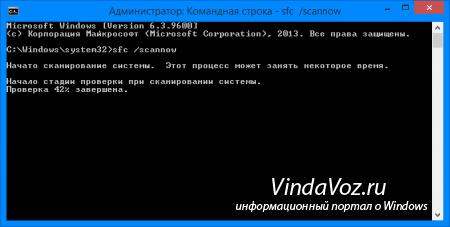 1409747214_proverka_sistemnyh_fajlov_na_oshibki_sistemoj_3.png