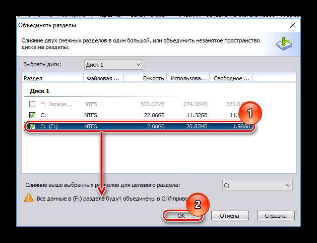 Vyibor-diska-dlya-sliyaniya-v-AOMEI-Partition-Assistant-Standard.png