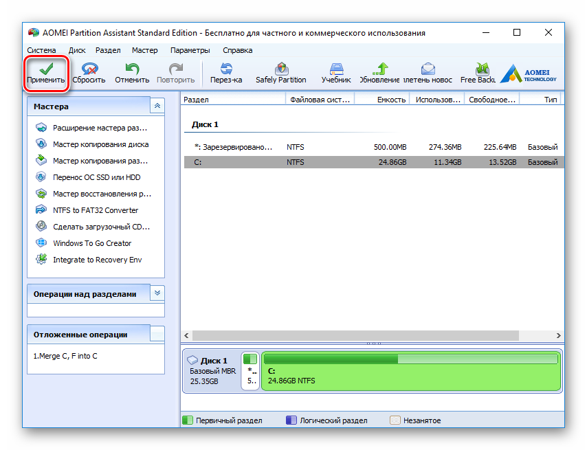 Primenenie-otlozhennoy-operatsii-v-AOMEI-Partition-Assistant-Standard.png