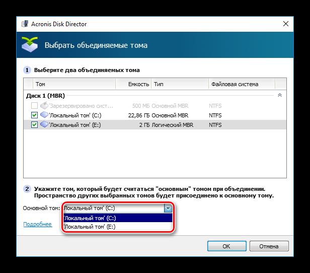 Vyibor-osnovnogo-toma-v-Acronis-Disk-Director.png