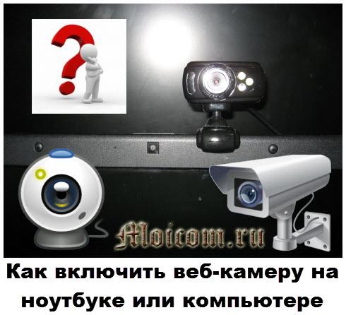 Kak-vklyuchit-veb-kameru-na-noutbuke-ili-kompyutere.jpg