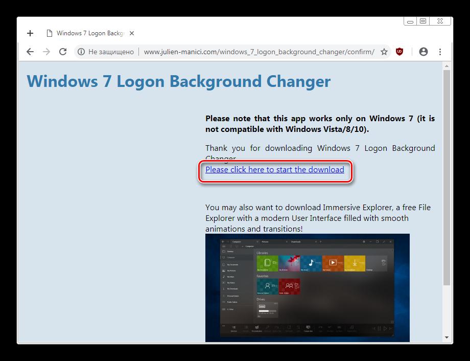 Ssyilka-na-skachivanie-dlya-Windows-7-Logon-Background-Changer.png