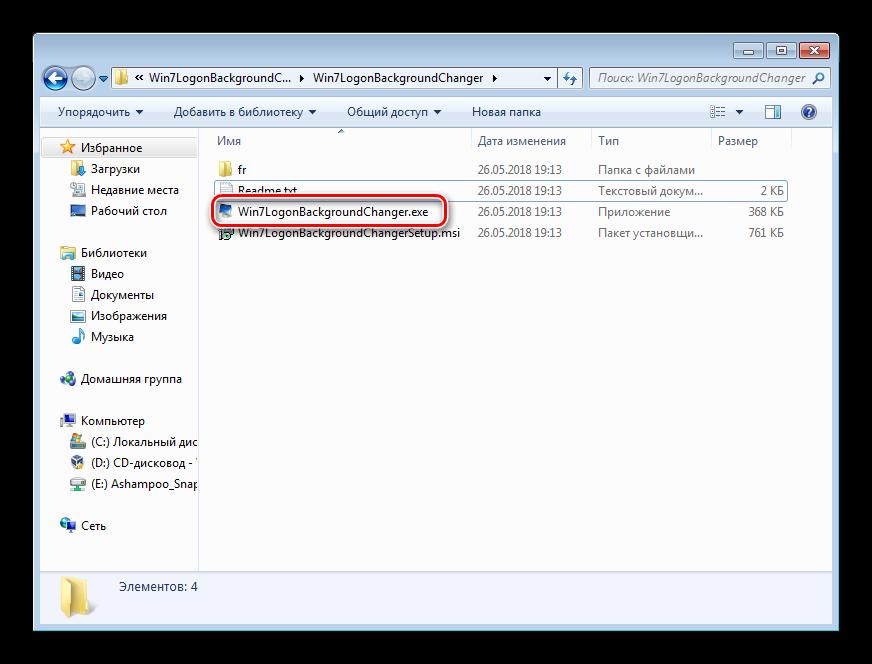 Zapusk-Windows-7-Logon-Background-Changer.png