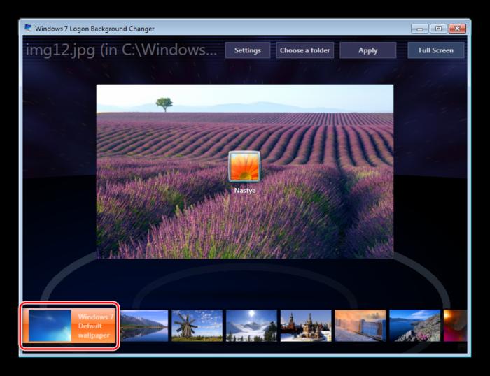 Vozvrashhenie-standartnogo-fona-v-programme-Windows-7-Logon-Background-Changer.png