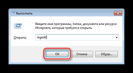 Okno-vyipolnit-c-regedit-v-Windows-7.png