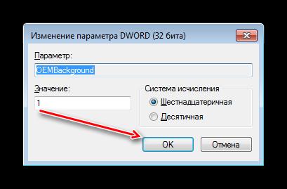 Izmenenie-znacheniya-parametra-OEMBackground-v-redaktore-reestra.png