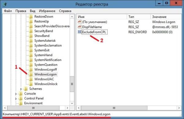 Registry-Editor-item-WindowsLogon1-600x388.jpg