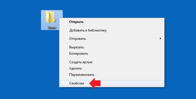 kak-pomenyat-vid-papok-na-windows-7-102.png