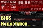 BIOS-nedostupen.png