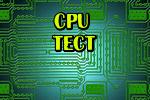 CPU-testirovanie-.jpg