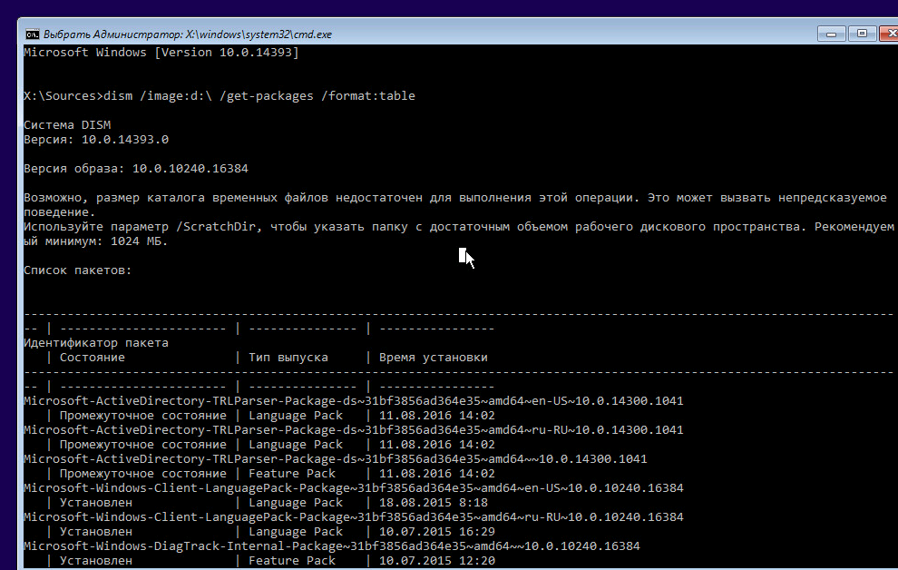 dism-imaged-get-packages-formattable.png