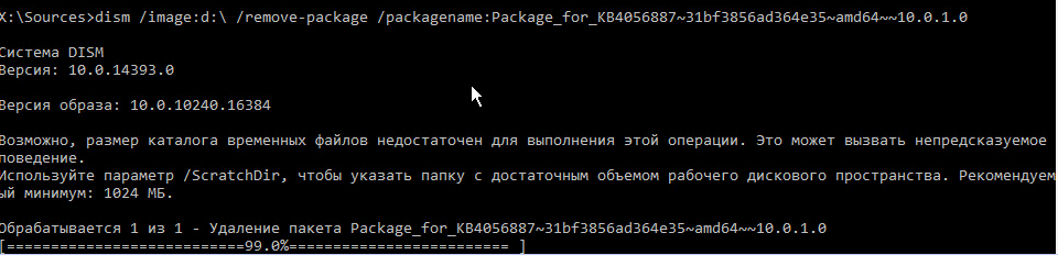 dism-imaged-remove-package-udalenie-problem.png
