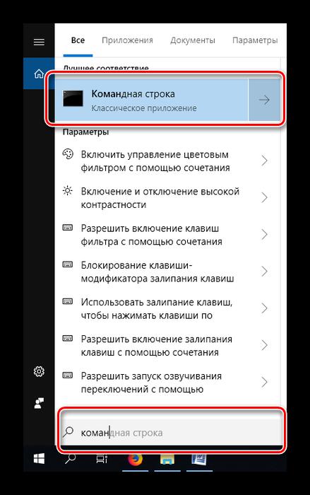 Otkryt-komandnuyu-stroku-chtoby-uznat-imya-polzovatelya-kompyutera-Windows-10.png
