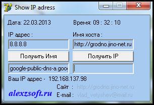 imya.kompa_.po_.ip_.jpg