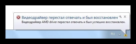 Oshibka-i-vosstanovlenie-videodrayvera-pri-neispravnoy-videokarte.png