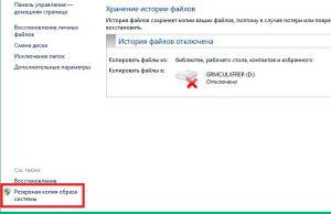 rezervnaya-kopiya-v-windows-8_stzk6t.jpg