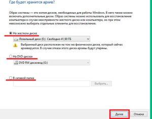 vibor-papki-v-kotoroy-budet-sohranen-obraz-sistemi-v-windows-8_z1hdag.jpg