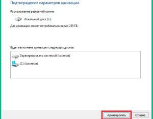 arhivirovat-obraz-sistemi-v-windows-8_g6tspy.jpg