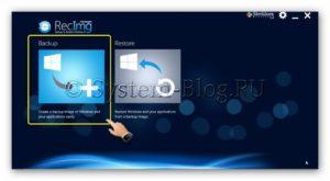 Rezervnaja-kopija-Windows-8-programmoj-RecImg-Manager-1-300x165.jpg