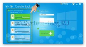 Rezervnaja-kopija-Windows-8-programmoj-RecImg-Manager-2-300x164.jpg