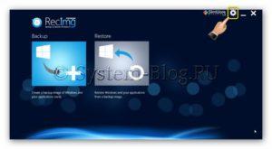 Rezervnaja-kopija-Windows-8-programmoj-RecImg-Manager-6-300x165.jpg