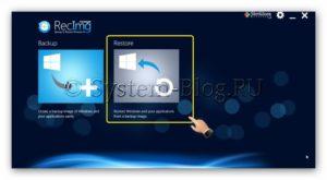 Rezervnaja-kopija-Windows-8-programmoj-RecImg-Manager-9-300x165.jpg