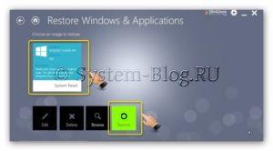 Rezervnaja-kopija-Windows-8-programmoj-RecImg-Manager-10-300x166.jpg