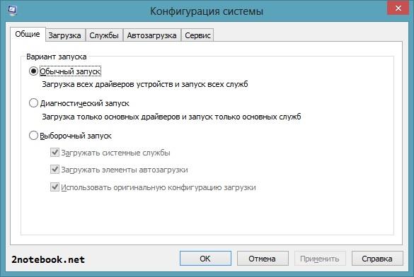 msconfig-main.jpg