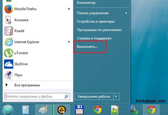 open-msconfig3.jpg