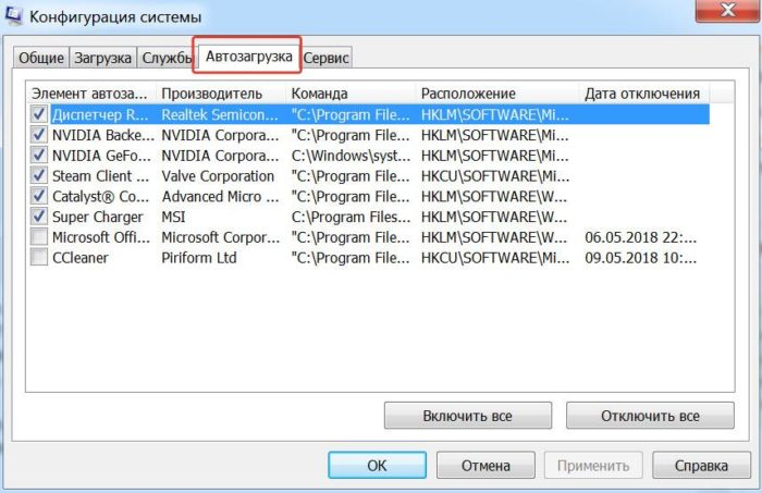 Perehodim-v-razdel-Avtozagruzka--e1526542001461.jpg