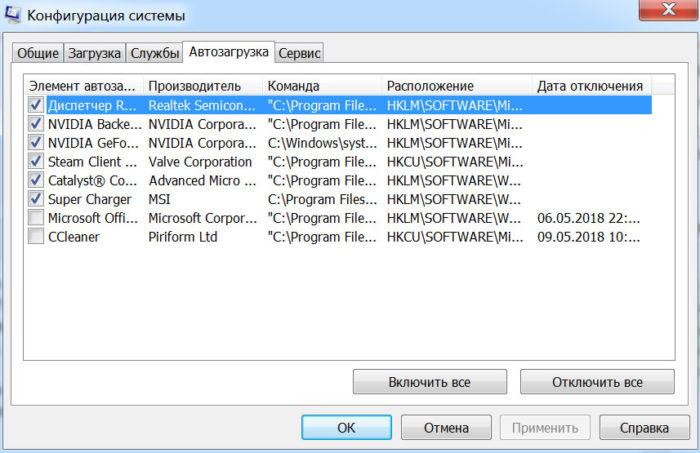 Snimaem-galochku-s-programmy-avtozagruzku-kotoroj-my-hotim-vy-klyuchit-nazhimaem-OK--e1526542180759.jpg