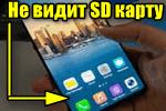 Telefon-ne-vidit-MicroSD.png