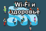 Wi-Fi-i-zdorove.png