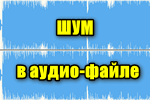 SHum-v-audio-fayle-----kak-ego-udalit.png