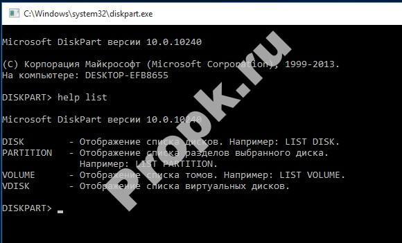 diskpart_help.jpg