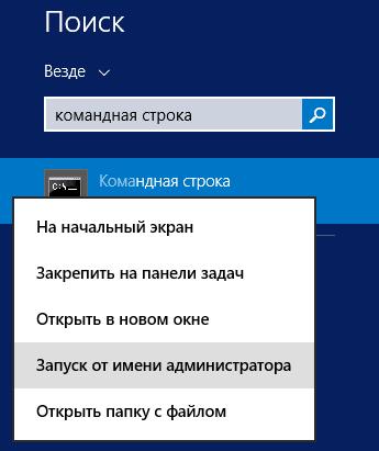 run-cmd-admin-windows-8-1-search.png