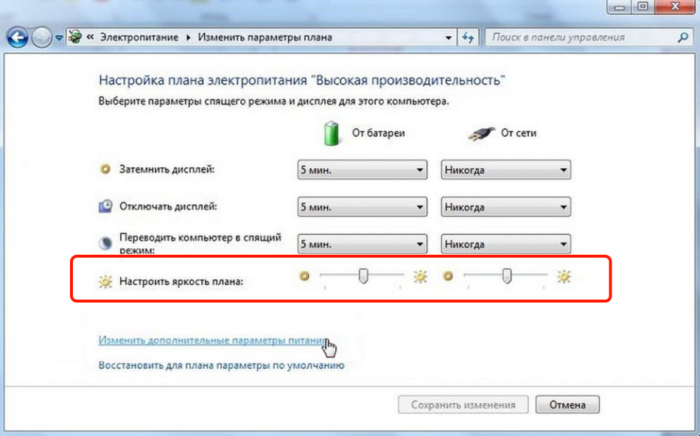 nastrojka_yarkosti_ekrana-image6.png