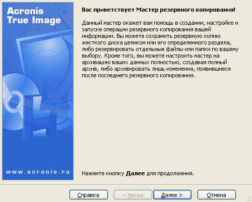 acronis_2.png