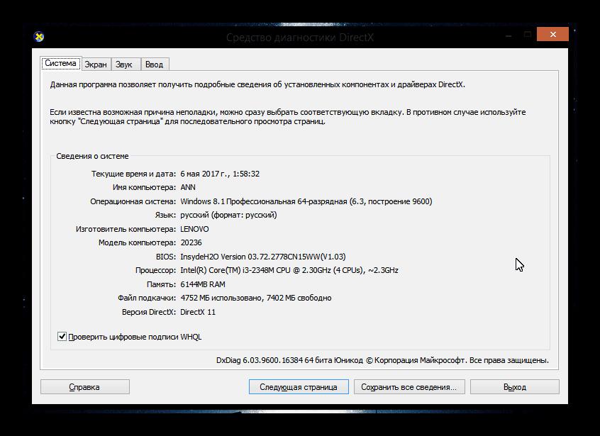 Protsess-vyichisleniya-tehnicheskih-harakteristik-kompyutera.png