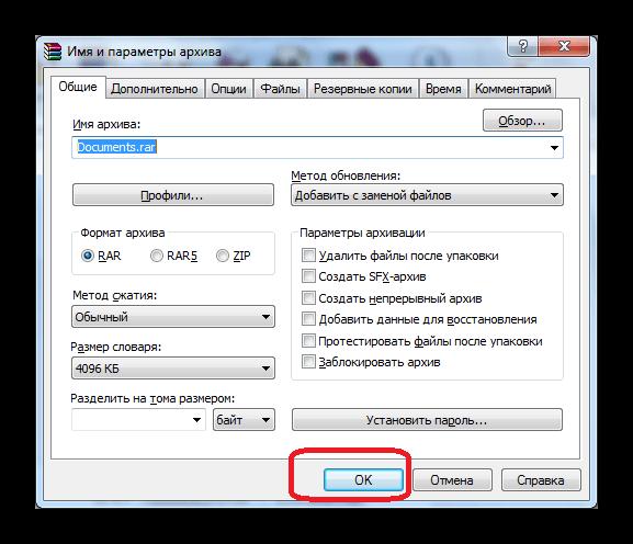 Protsess-ispolzovaniya-programmyi-WinRar-v-OS-Vindovs-7.png