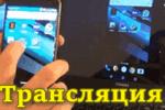 Translyatsiya-s-telefona.png
