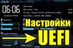 Nastroyki-UEFI.png