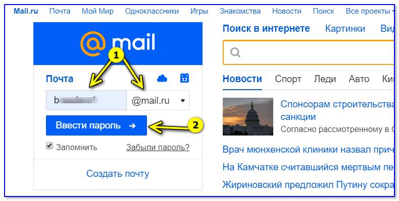 Glavnaya-stranichka-Mail.ru_.png