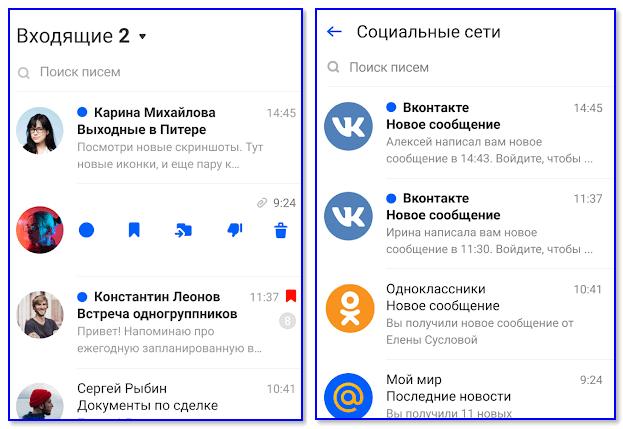 Skrinyi-rabotyi-mobilnogo-prilozheniya-ot-Mail.ru_.png