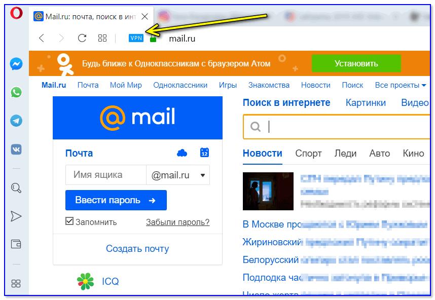 Brauzer-Opera-----VPN-vklyuchen.png